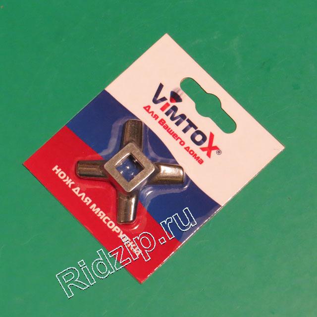 VK0120 - Нож Vimtox ( Китай ) к мясорубкам Kenwood (Кенвуд)