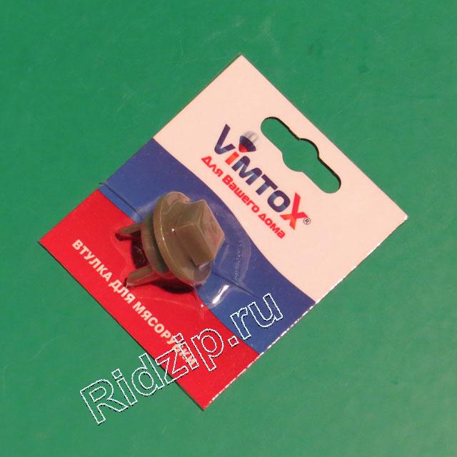 VK0125 - Концевик шнека без отверстия Vimtox ( Китай ) к мясорубкам Bosch, Siemens, Neff, Gaggenau (Бош, Сименс, Гагенау, Нефф)