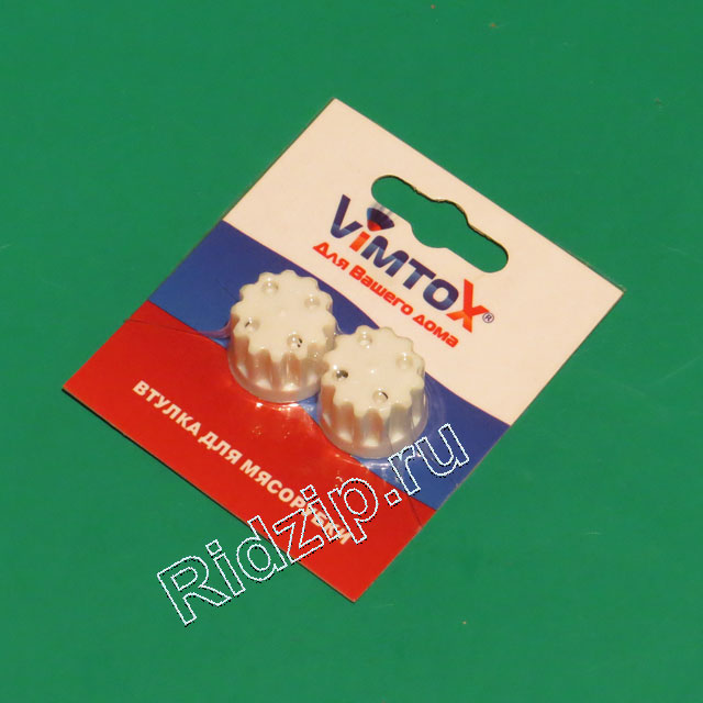 VK0300 - Втулка шнека Vimtox 2шт ( Китай ) к мясорубкам Разных фирм (Разных фирм)