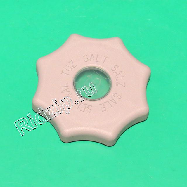 V 42020655 - Крышка бачка для соли к посудомоечным машинам Vestel, Schaub Lorenz (Вестел, Шауб Лоренц)
