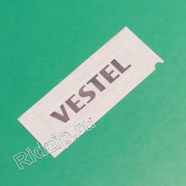 "V 47006834 - Логотип ""VESTEL"" к холодильникам Vestel, Vestfrost (Турция) (Вестел, Вестфрост (Турция))"